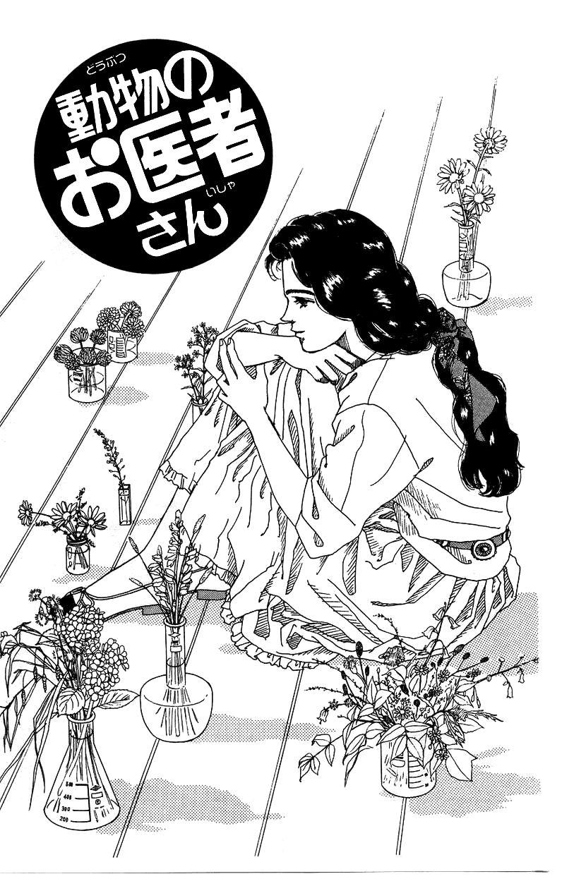 Doubutsu no Oishasan 35 Page 2