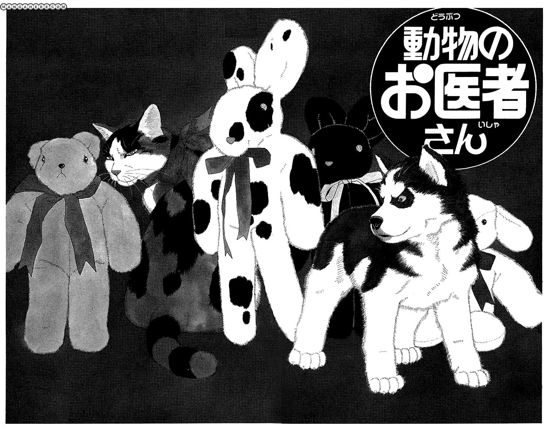Doubutsu no Oishasan 42 Page 1