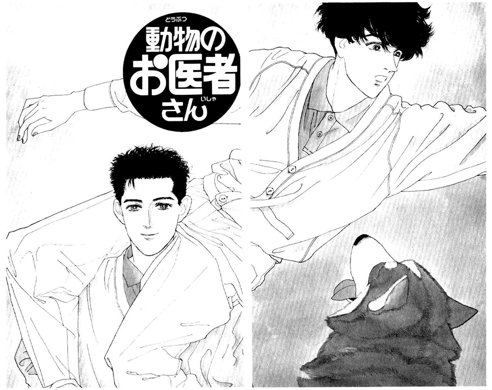 Doubutsu no Oishasan 52 Page 1