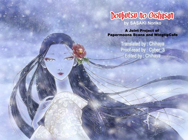 Doubutsu no Oishasan 70 Page 2