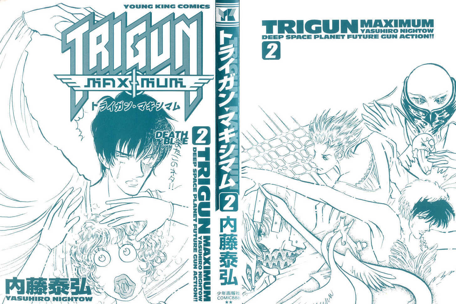 Trigun MAXIMUM 1 Page 3