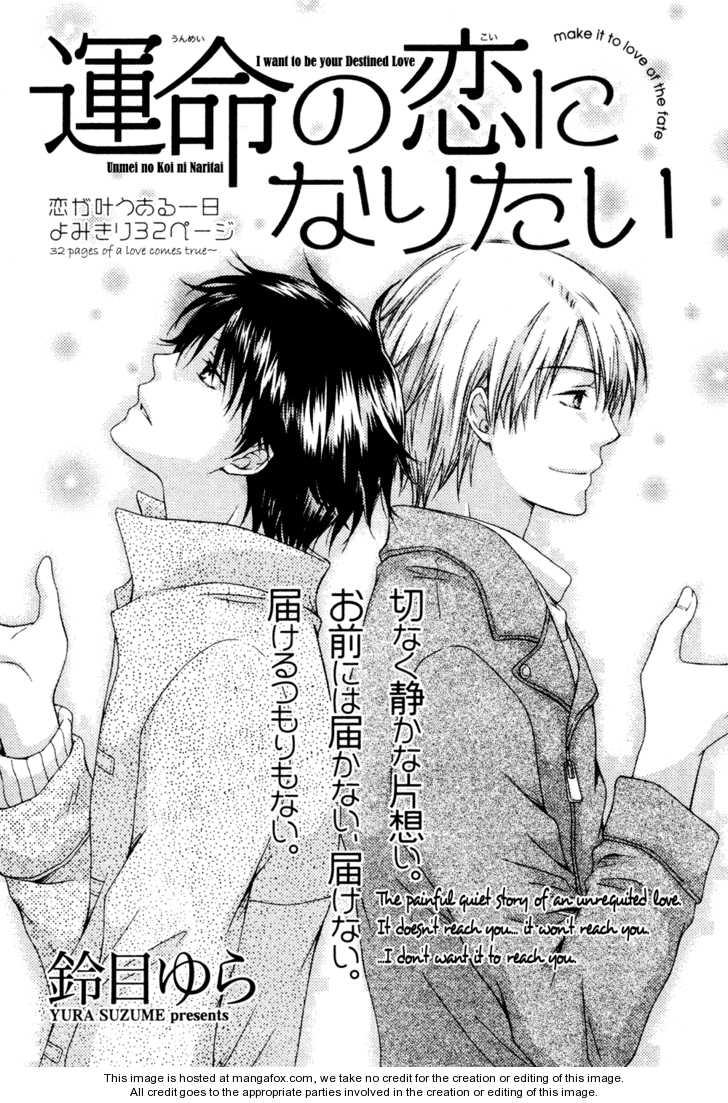 Unmei no Koi ni Naritai 1 Page 4