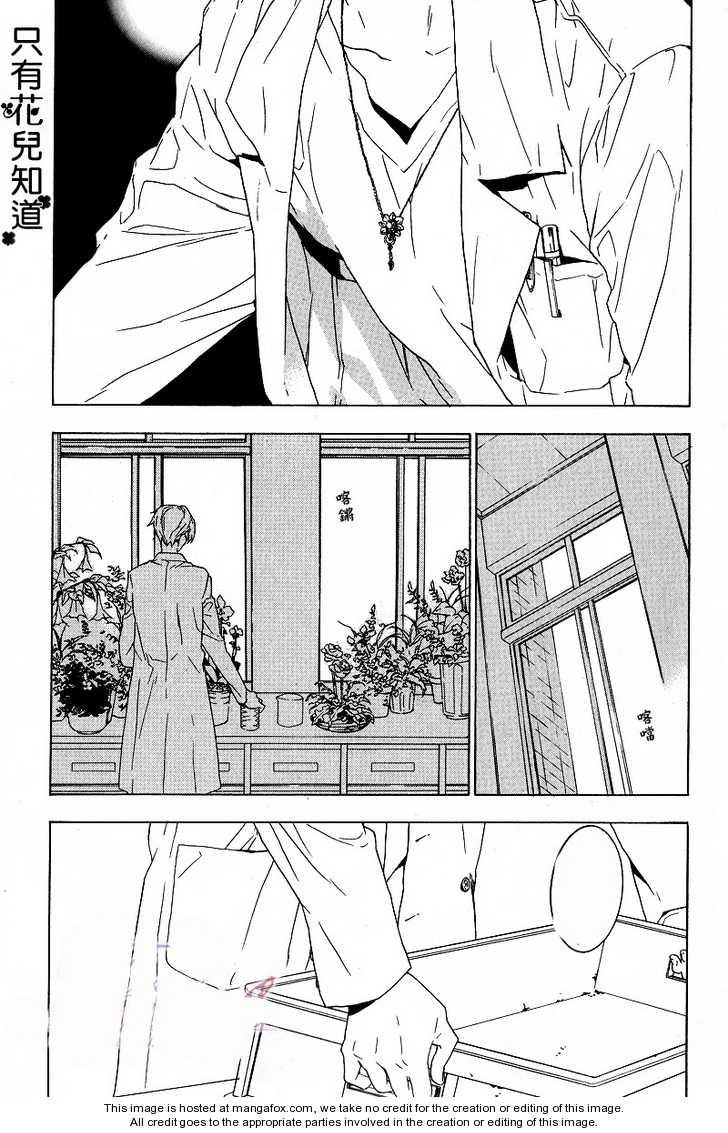 Hana no Mizo Shiru 1 Page 2