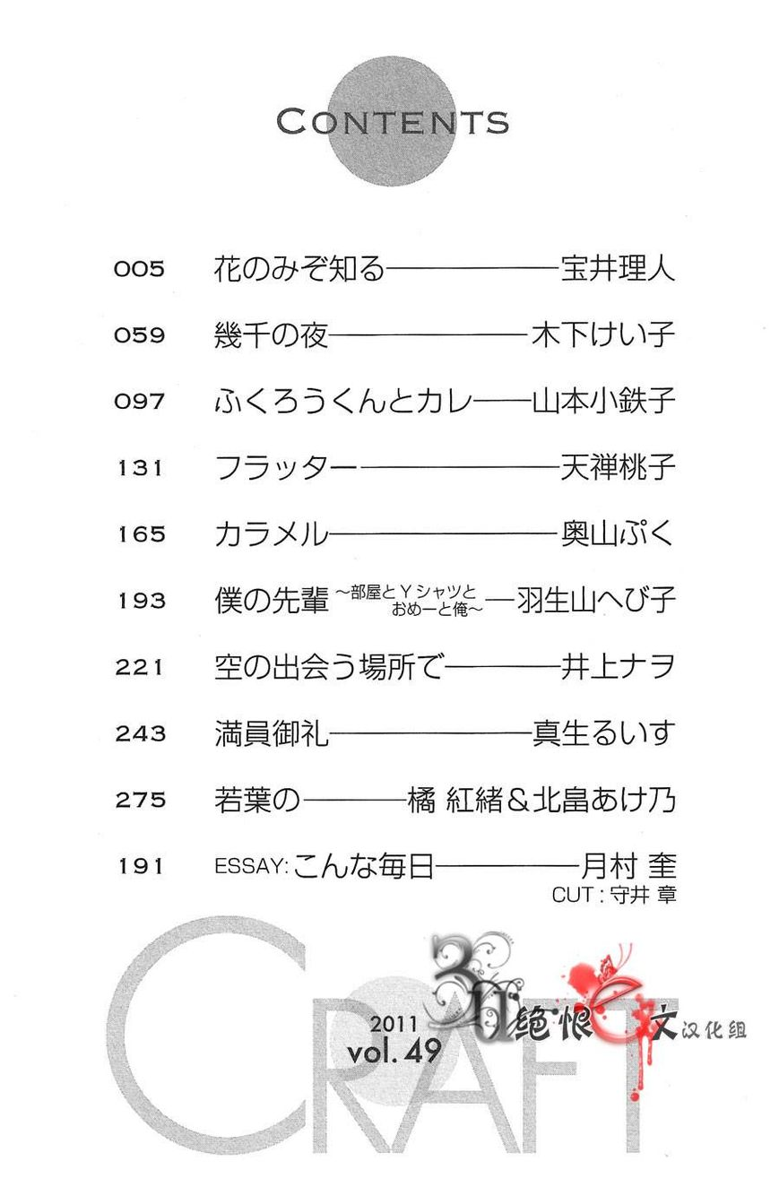 Hana no Mizo Shiru 8 Page 3