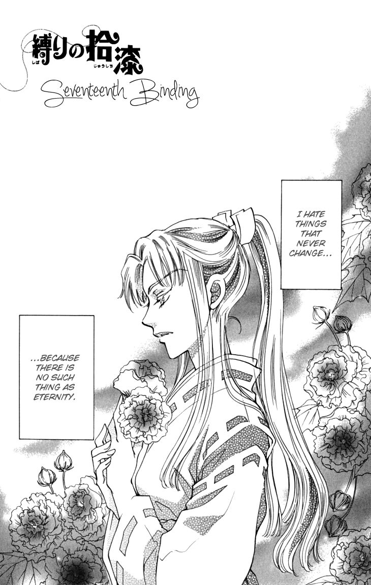 Shibariya Komachi 17 Page 2