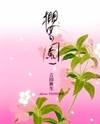 Sakura no Sono (YOSHIDA Akimi)