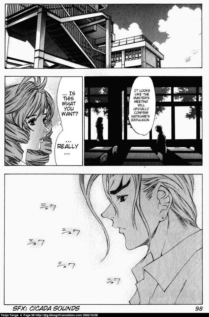 Tenjo Tenge 23 Page 2