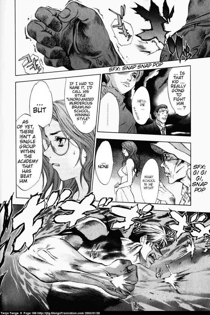 Tenjo Tenge 33 Page 2
