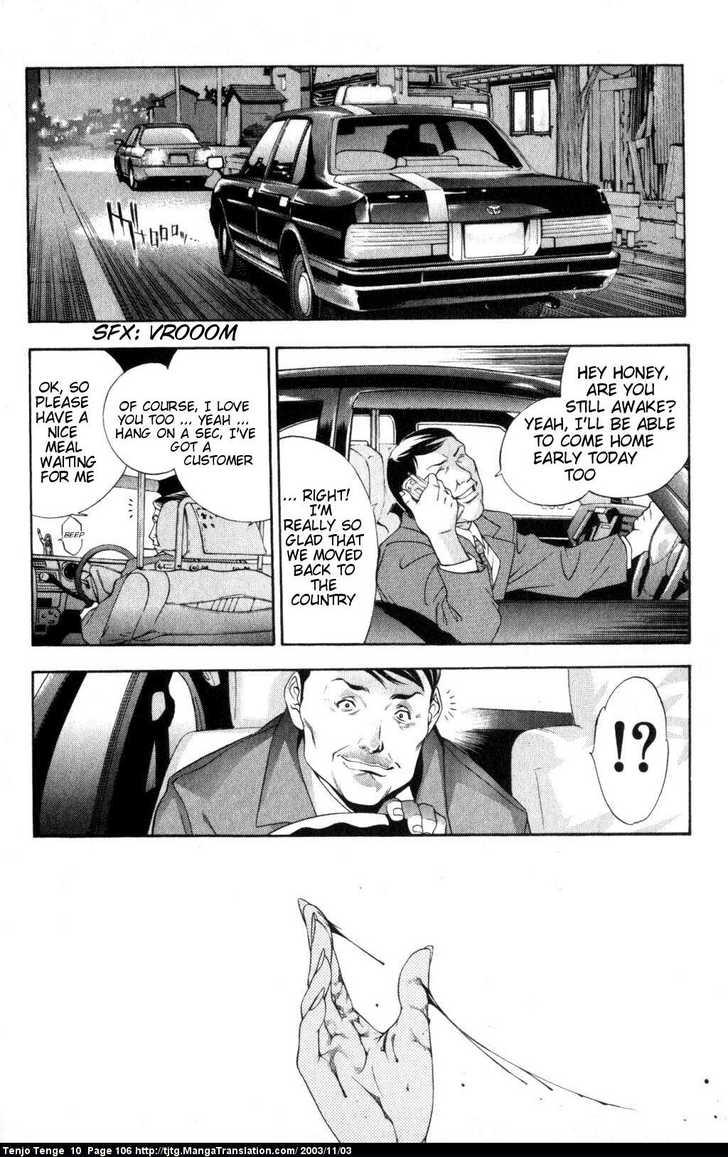 Tenjo Tenge 61 Page 2