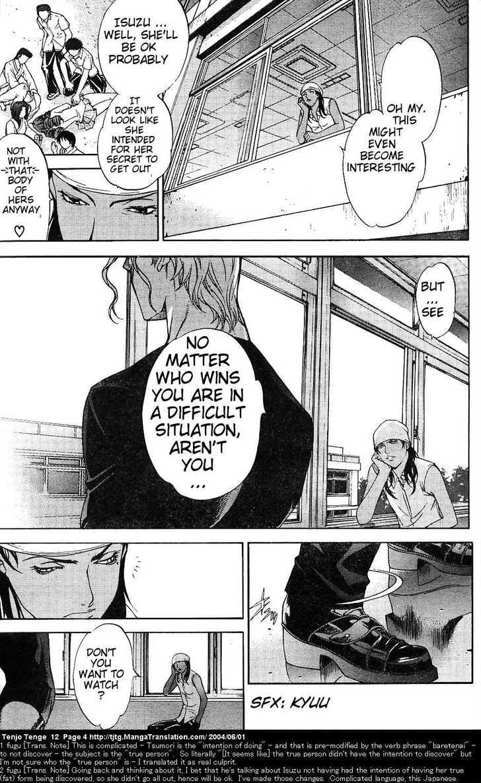 Tenjo Tenge 70 Page 3