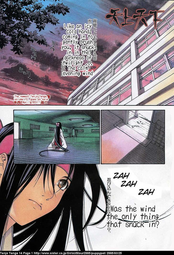 Tenjo Tenge 82 Page 1