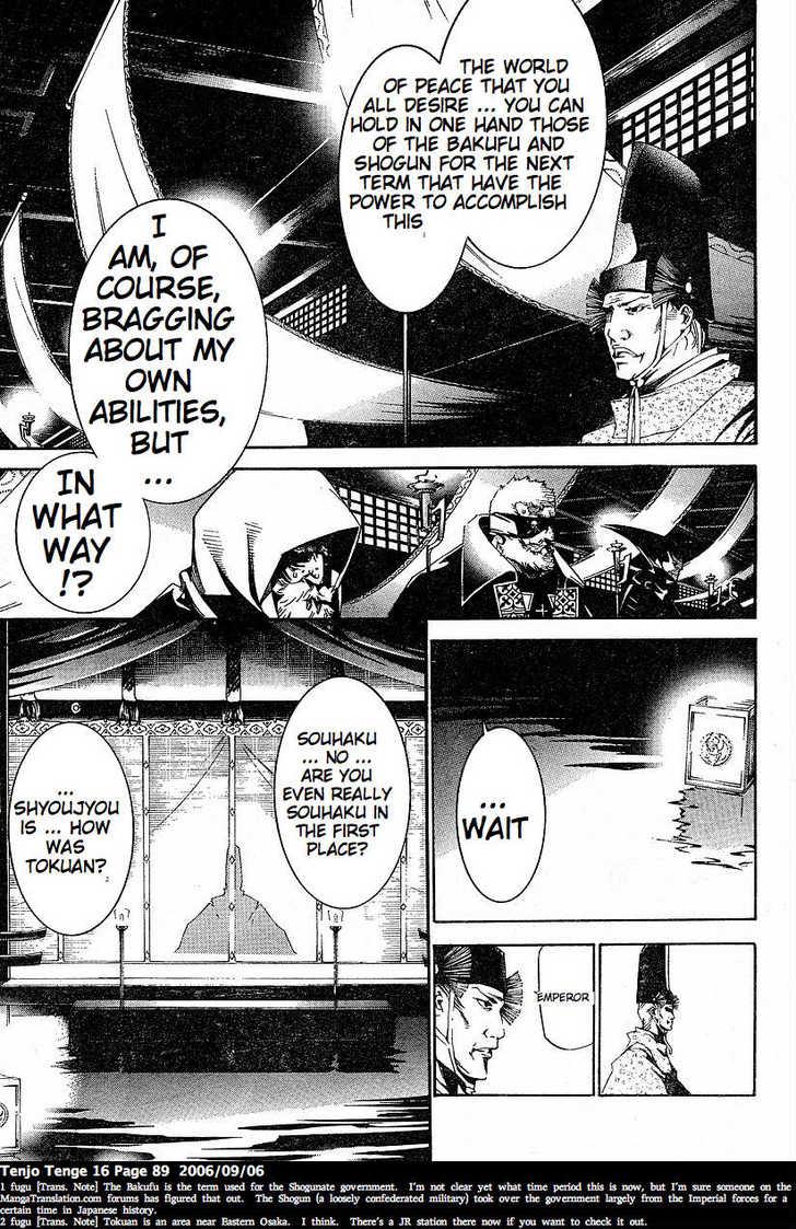 Tenjo Tenge 97 Page 3