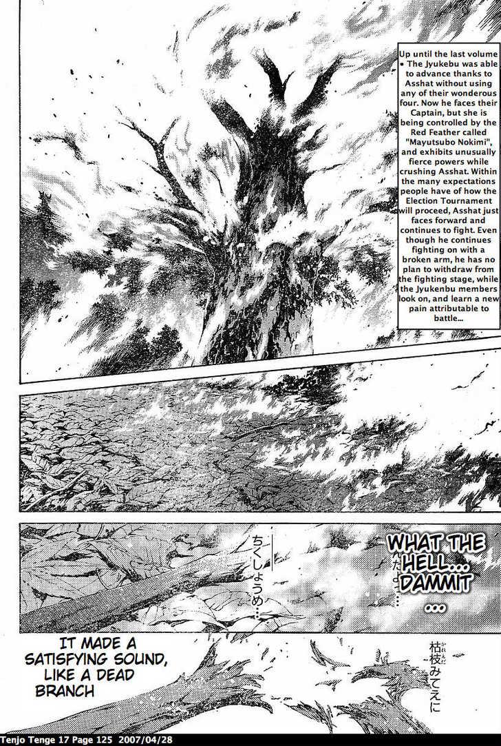 Tenjo Tenge 104 Page 2
