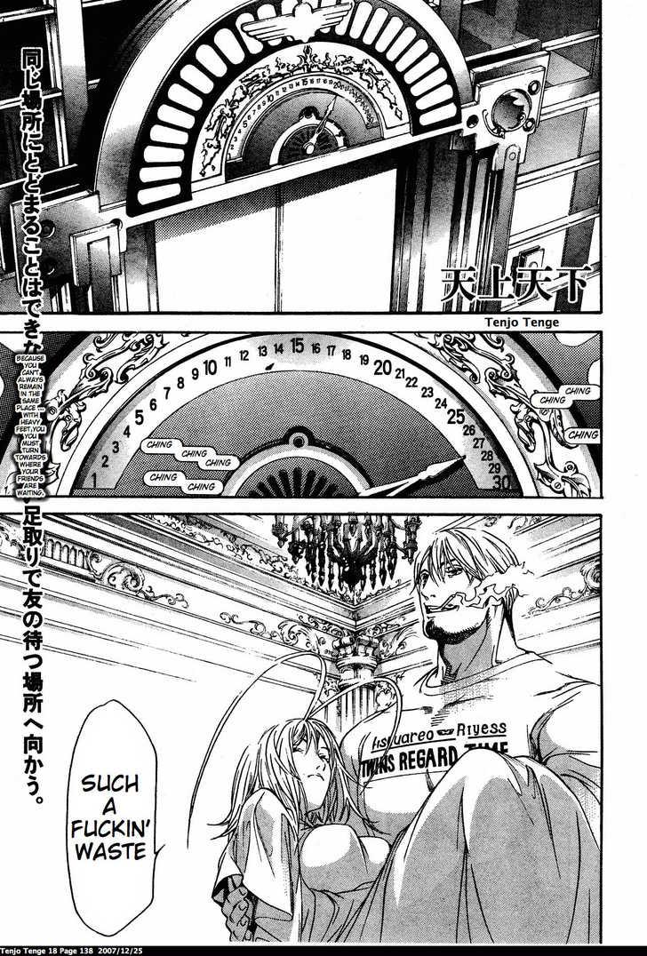 Tenjo Tenge 111 Page 1