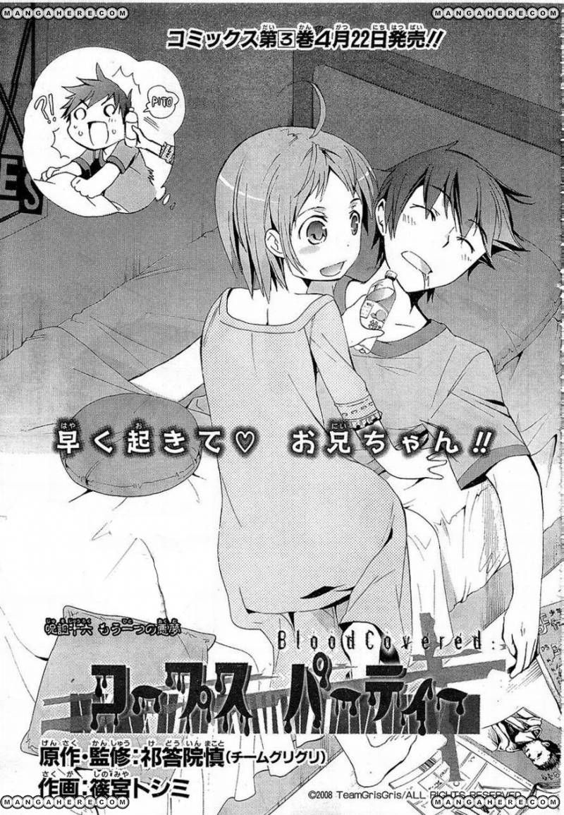 Corpse Party Blood Covered 16 Page 1