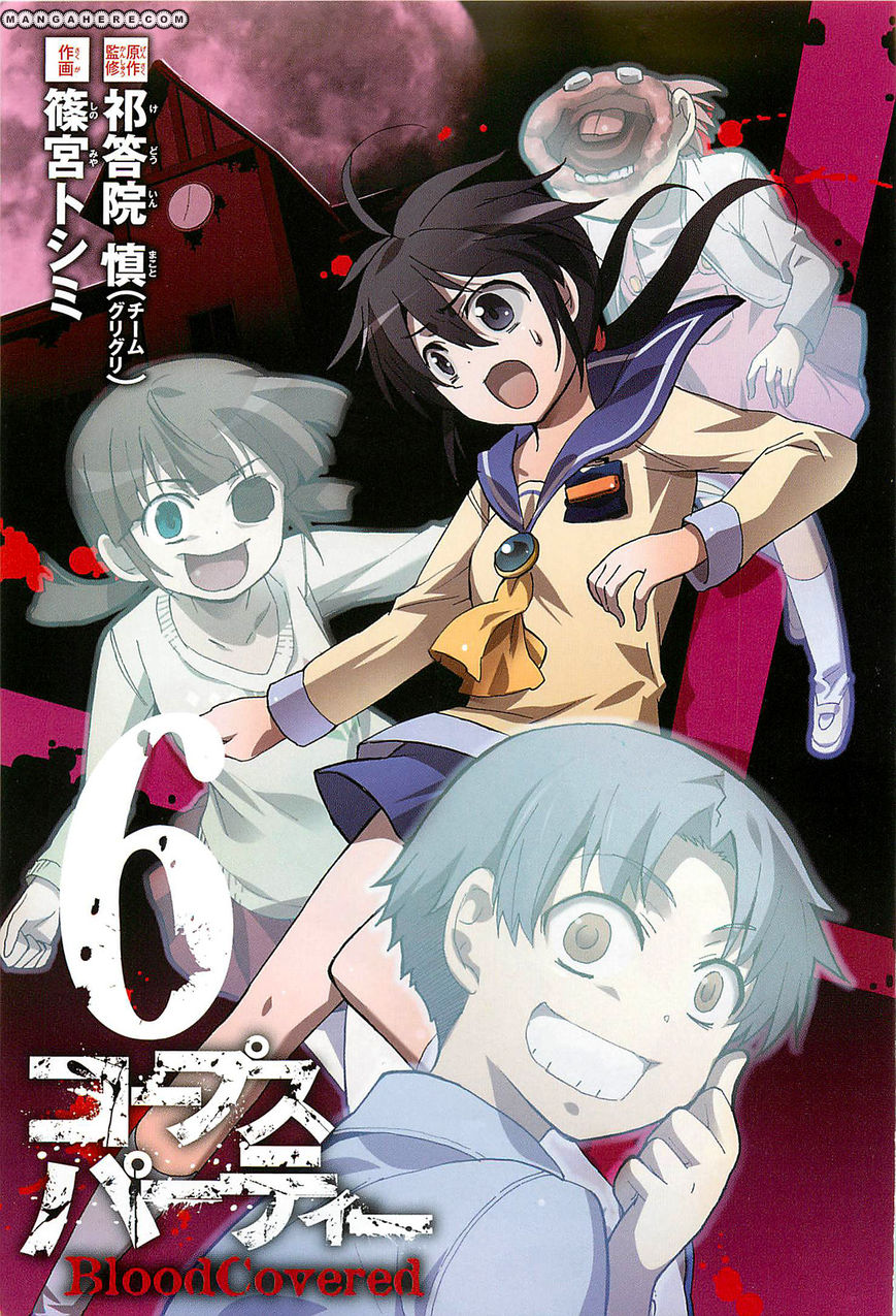 Corpse Party Blood Covered 24 Page 4