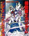Kidou Senshi Gundam: Silhouette Formula 91