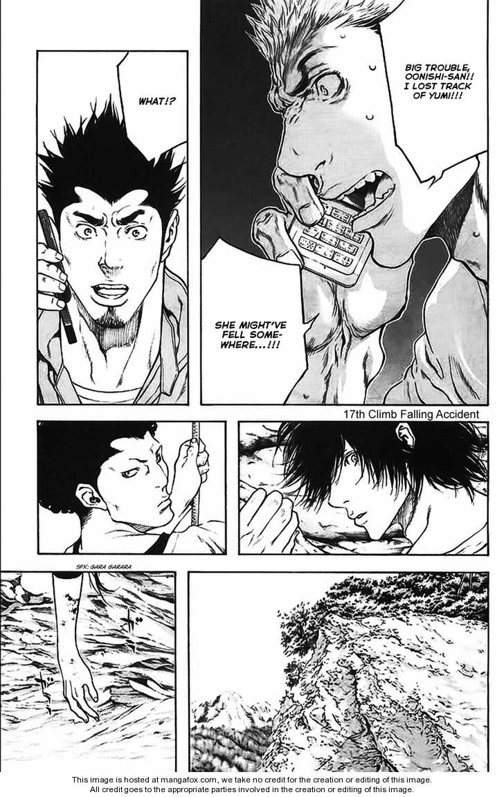Kokou no Hito 17 Page 1