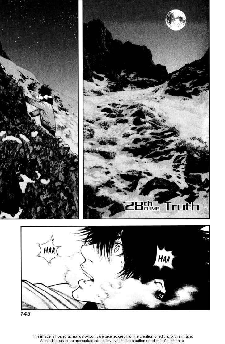 Kokou no Hito 28 Page 1