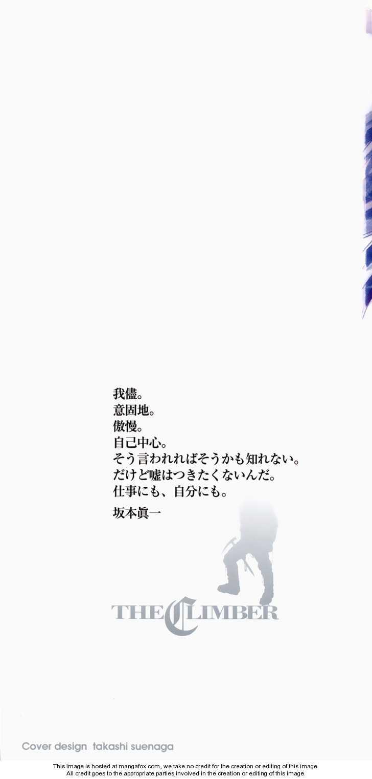 Kokou no Hito 32 Page 2