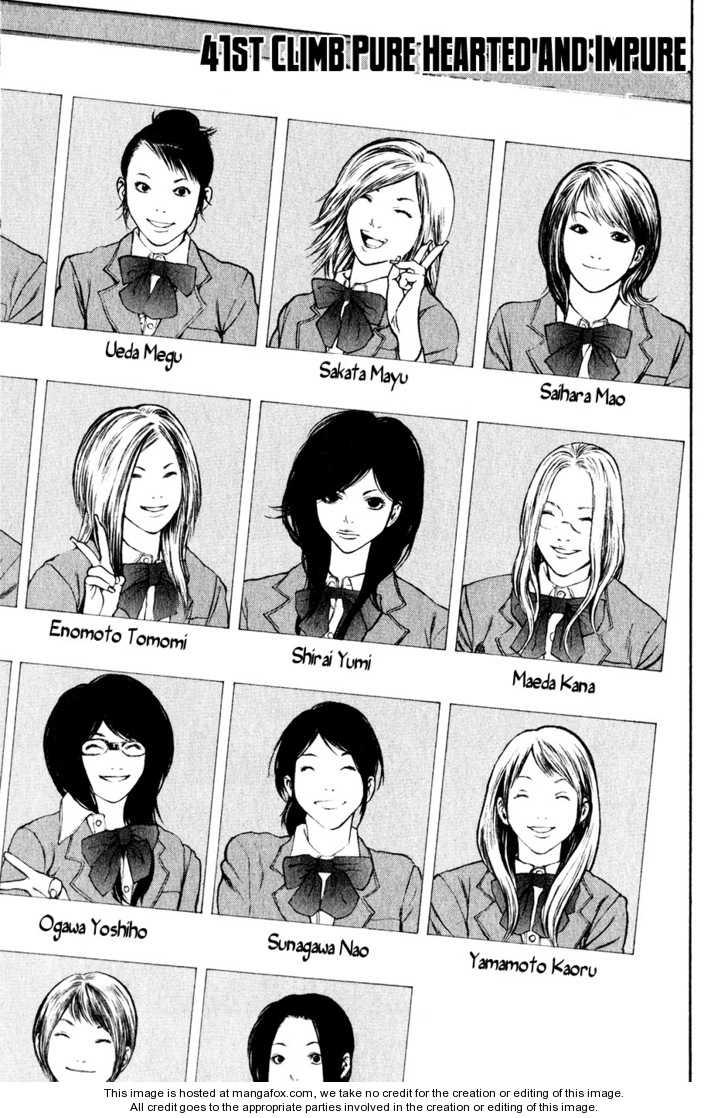Kokou no Hito 41 Page 2