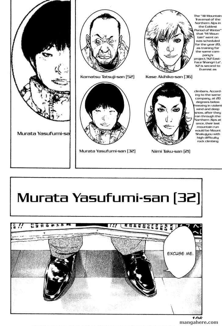 Kokou no Hito 78 Page 3