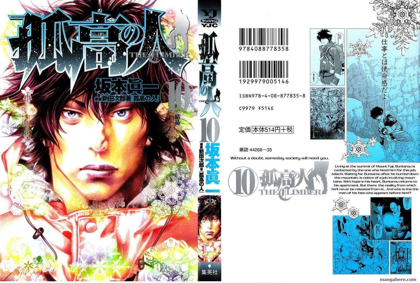 Kokou no Hito 93 Page 1