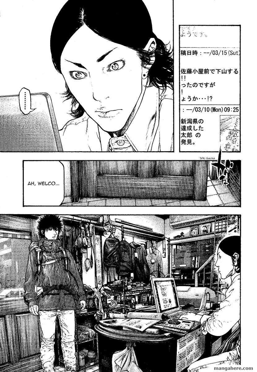 Kokou no Hito 97 Page 3