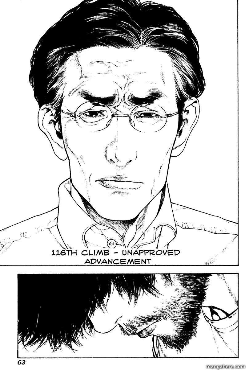 Kokou no Hito 116 Page 1