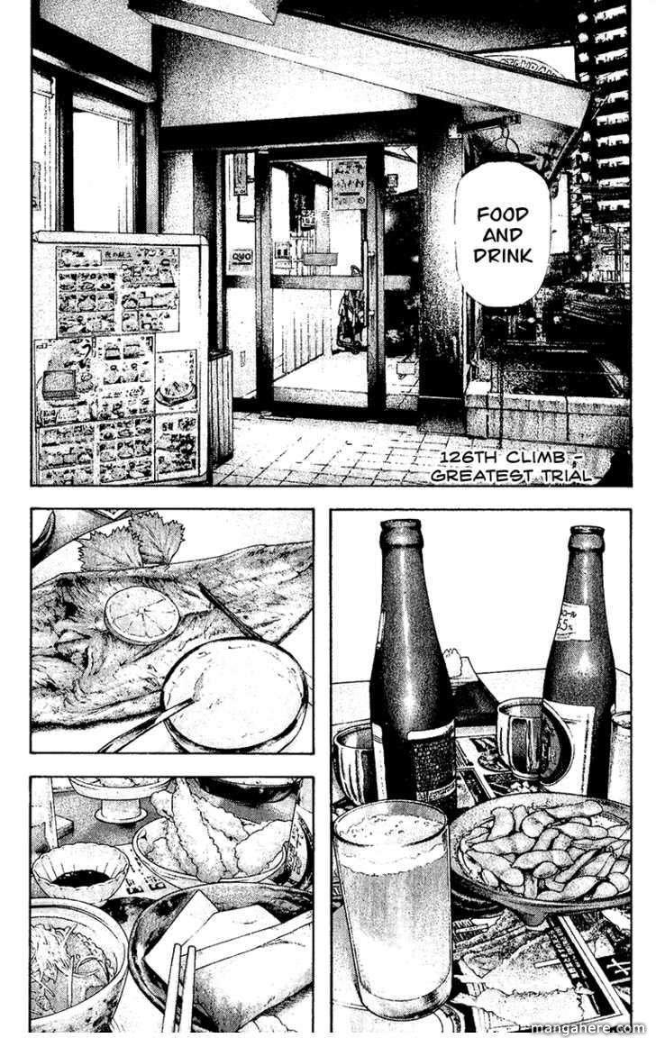 Kokou no Hito 126 Page 1
