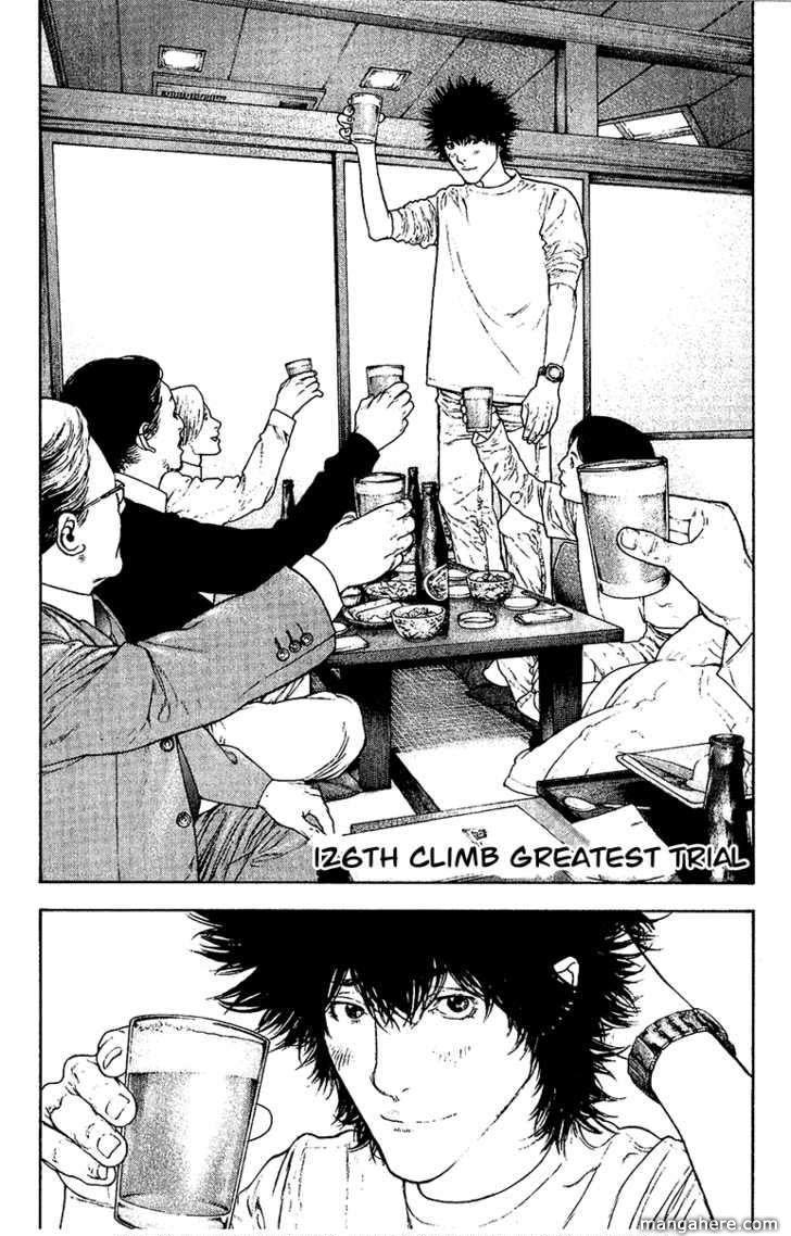 Kokou no Hito 126 Page 2