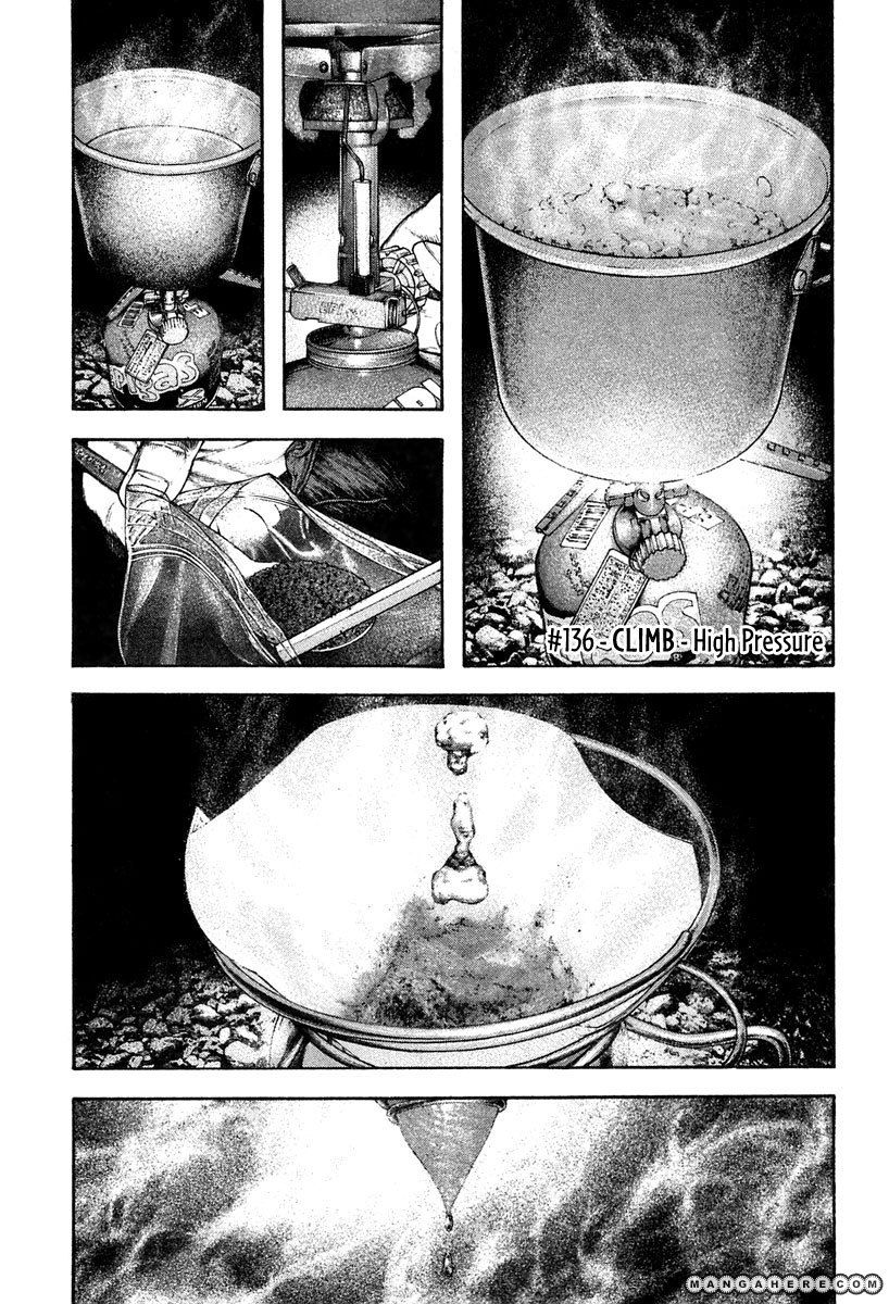 Kokou no Hito 136 Page 2