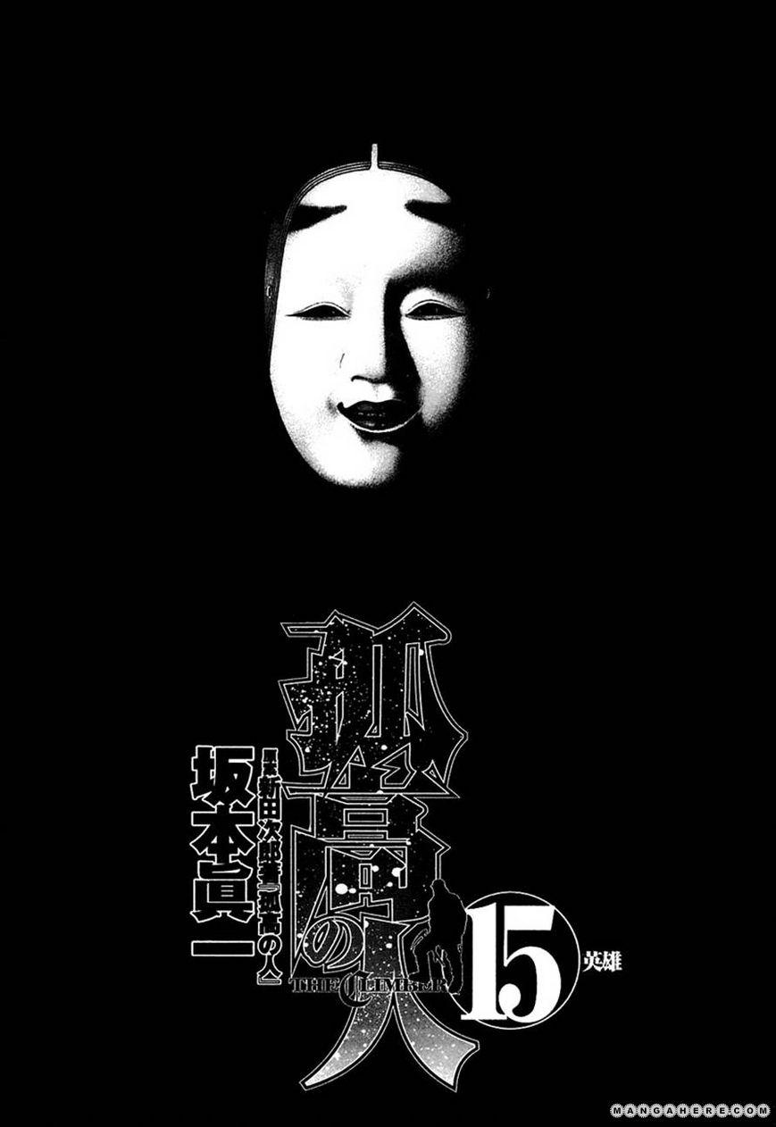 Kokou no Hito 143 Page 2