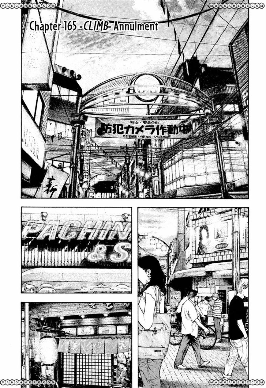 Kokou no Hito 165 Page 1