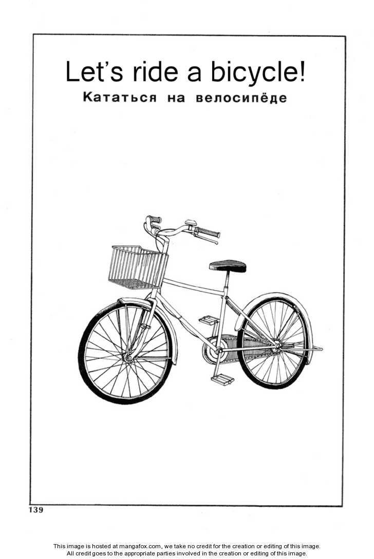 Odoru! Kremlin Kyuuden 9 Page 1