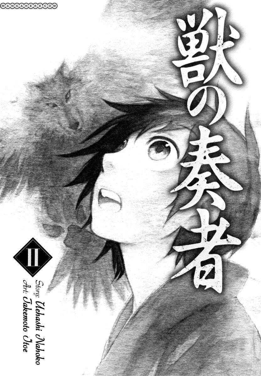 Kemono no Souja 1.3 Page 2