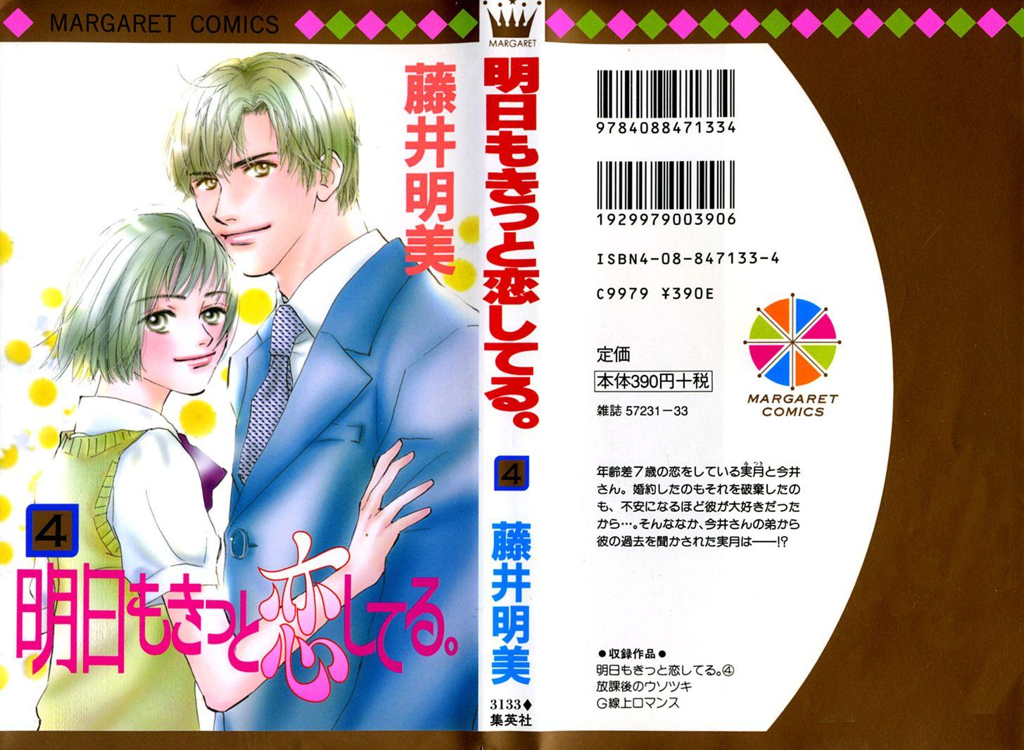 Ashita mo Kitto Koishiteru 12 Page 2
