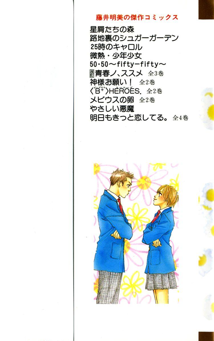 Ashita mo Kitto Koishiteru 12 Page 3