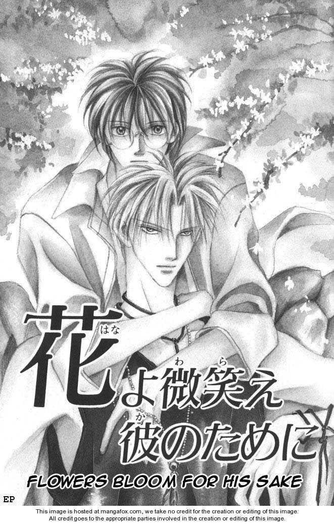Koori no Mamono no Monogatari 14 Page 1