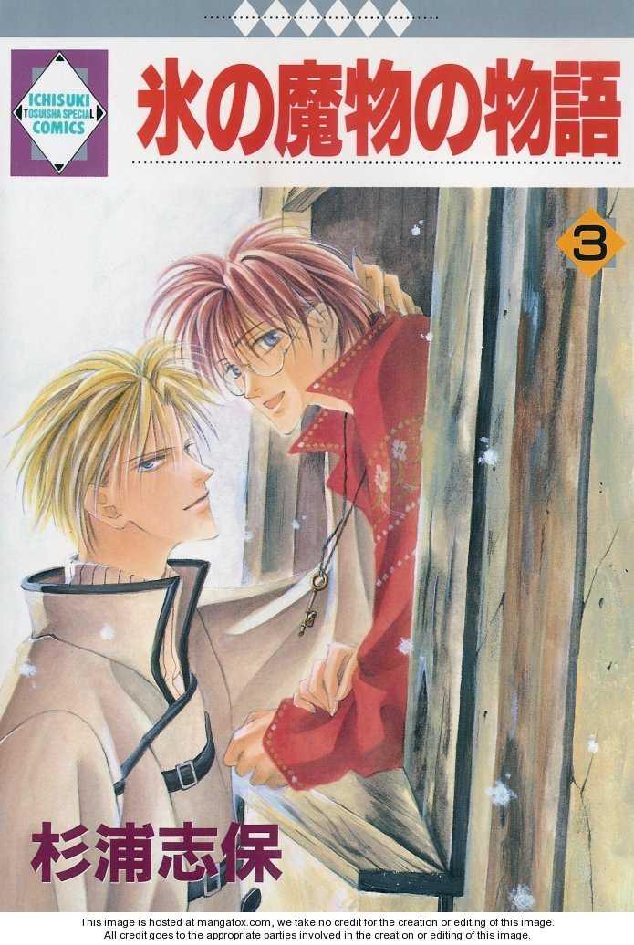 Koori no Mamono no Monogatari 16 Page 1