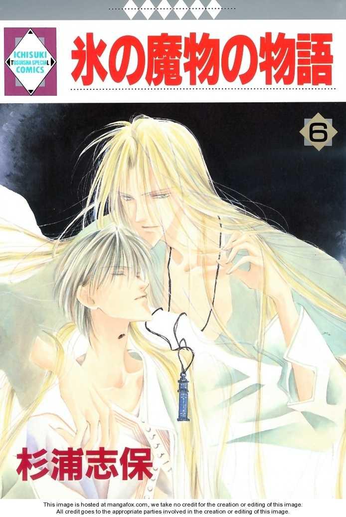 Koori no Mamono no Monogatari 25 Page 2