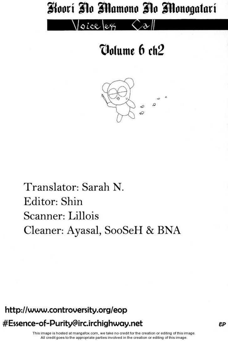 Koori no Mamono no Monogatari 27 Page 1