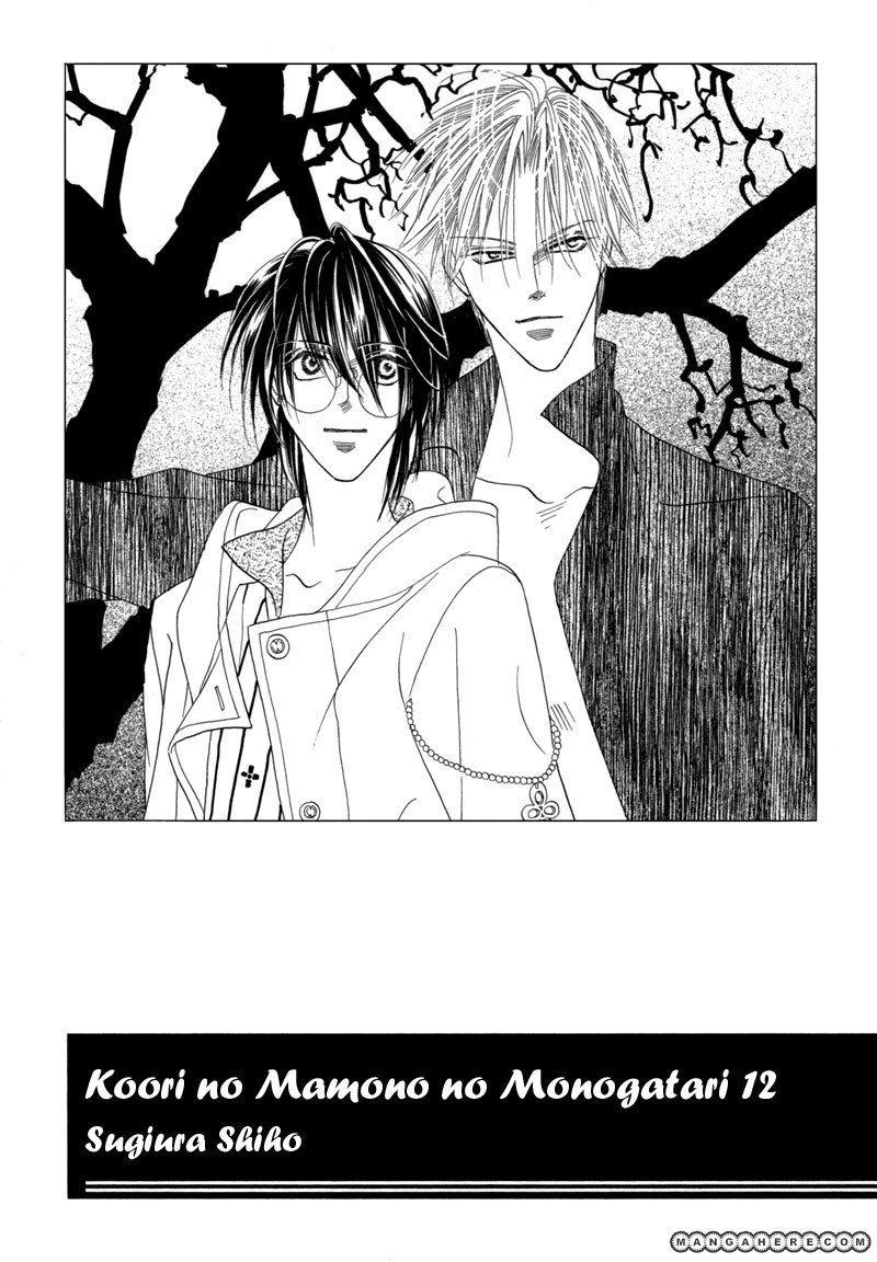 Koori no Mamono no Monogatari 45 Page 2