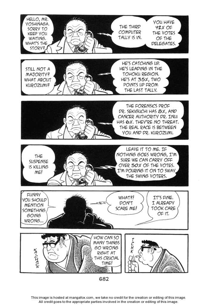 Kirihito Sanka 17 Page 4