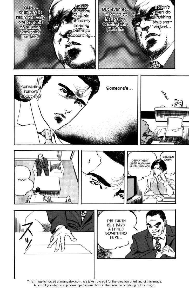Kachou Baka Ichidachi 7 Page 2