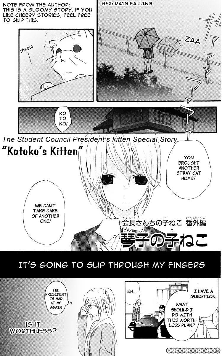 Kaichou-san no Koneko 3.5 Page 2