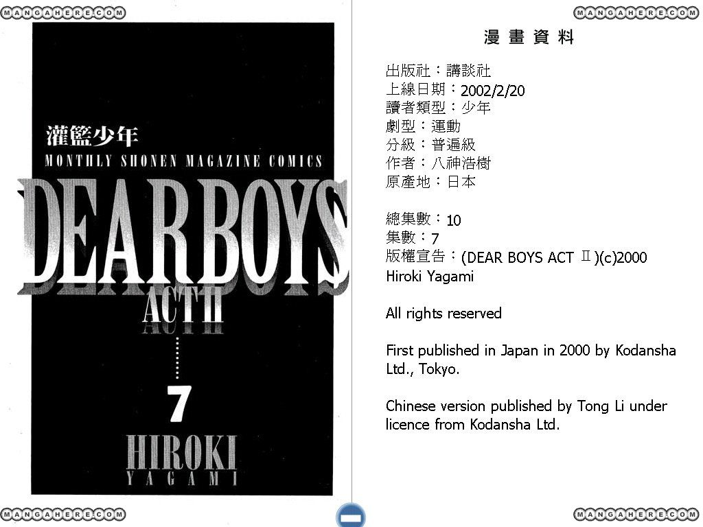 Dear Boys Act II 30 Page 2