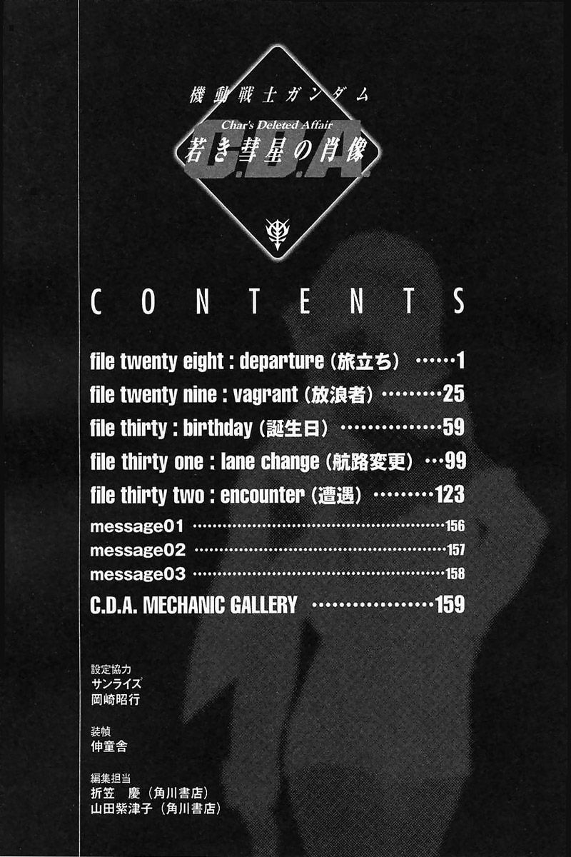 Kidou Senshi Gundam: C.D.A. Wakaki Suisei no Shouzou 28 Page 2