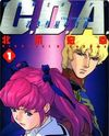 Kidou Senshi Gundam: C.D.A. Wakaki Suisei no Shouzou