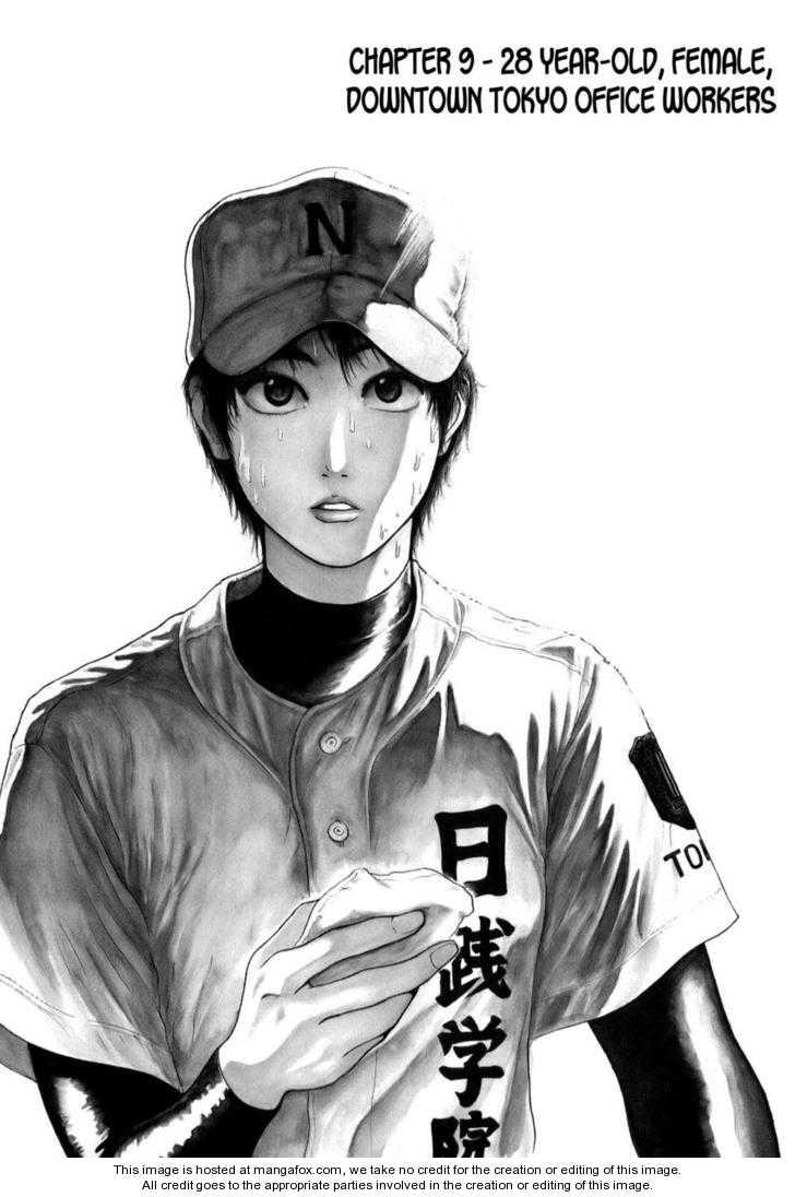 Koukou Kyuuji Zawa-san 9 Page 1